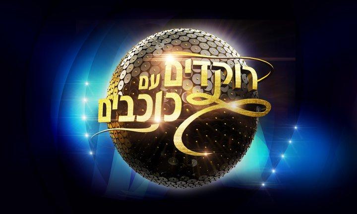 רוקדים עם כוכבים 2012